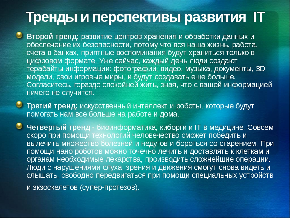 Тренды и перспективы развития IT Второй тренд: развитие центров хранения и об...