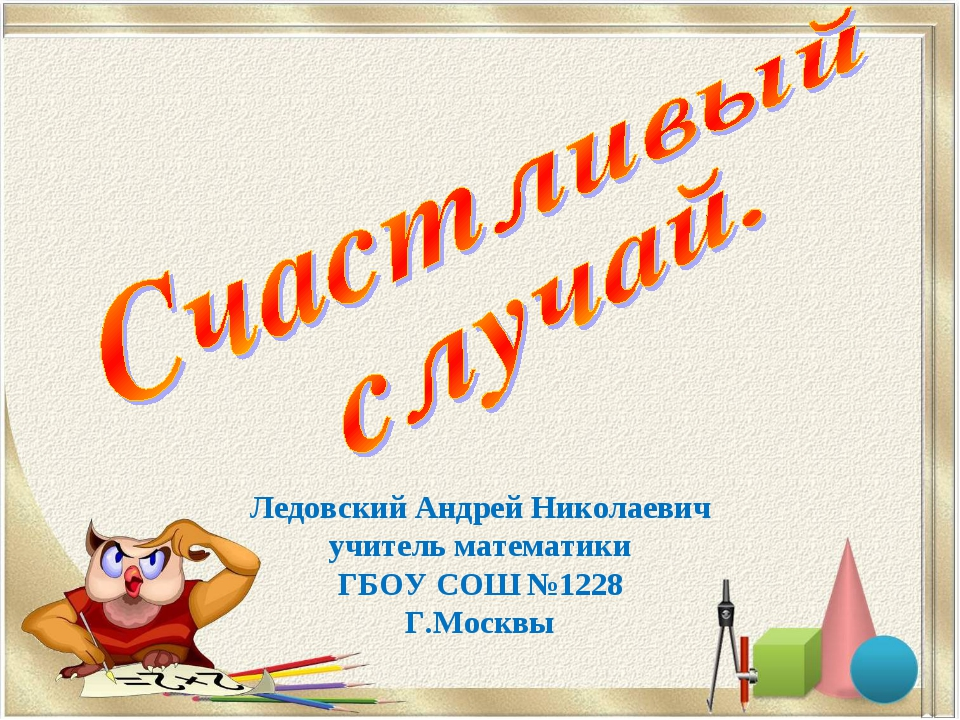 Ледовский Андрей Николаевич учитель математики ГБОУ СОШ №1228 Г.Москвы
