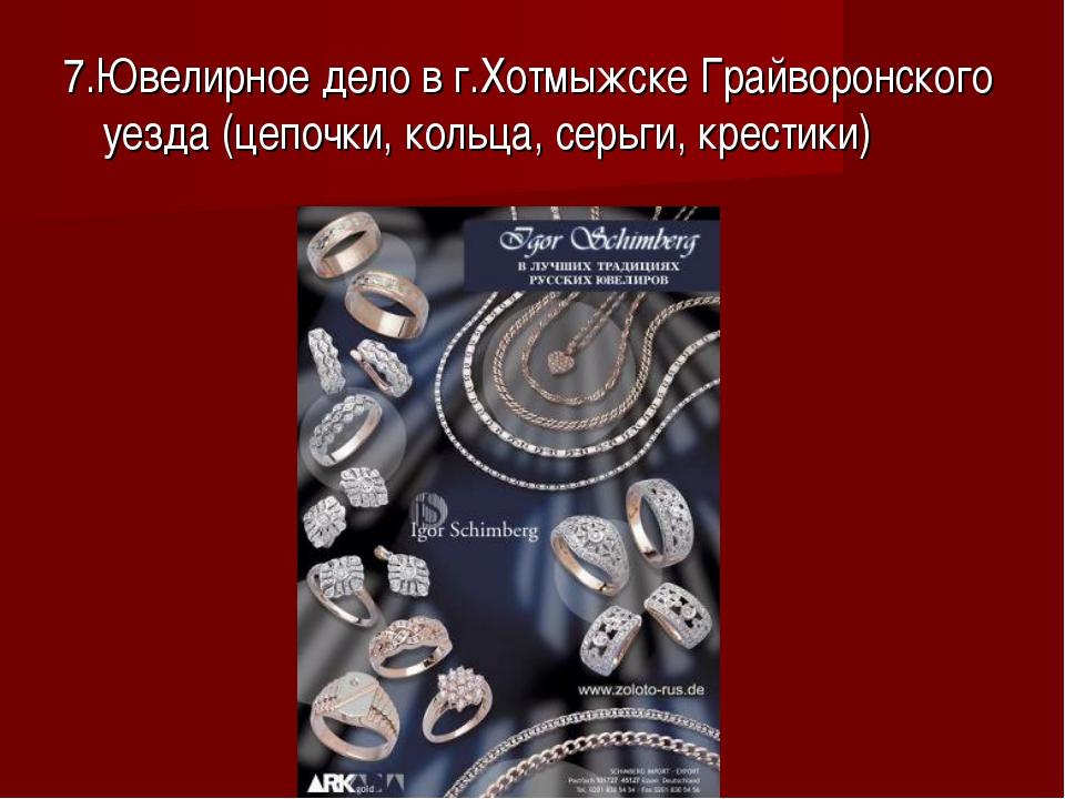 7.Ювелирное дело в г.Хотмыжске Грайворонского уезда (цепочки, кольца, серьги,...