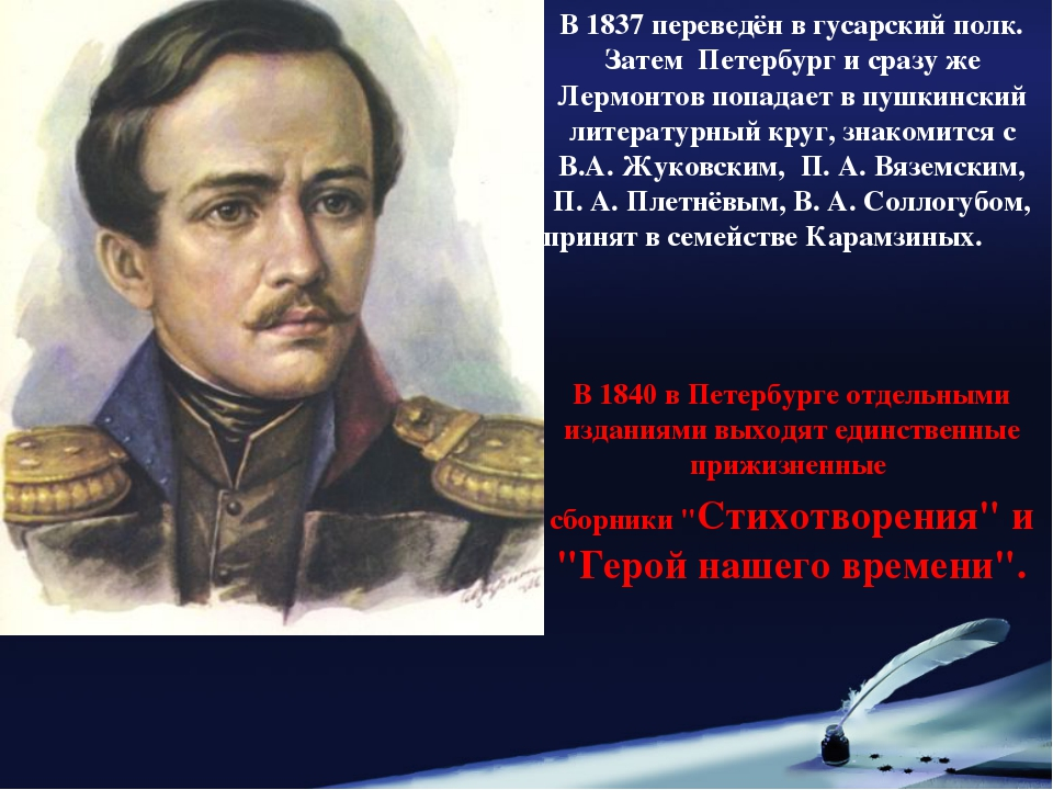 В 1837 переведён в гусарский полк. Затем Петербург и сразу же Лермонтов попад...