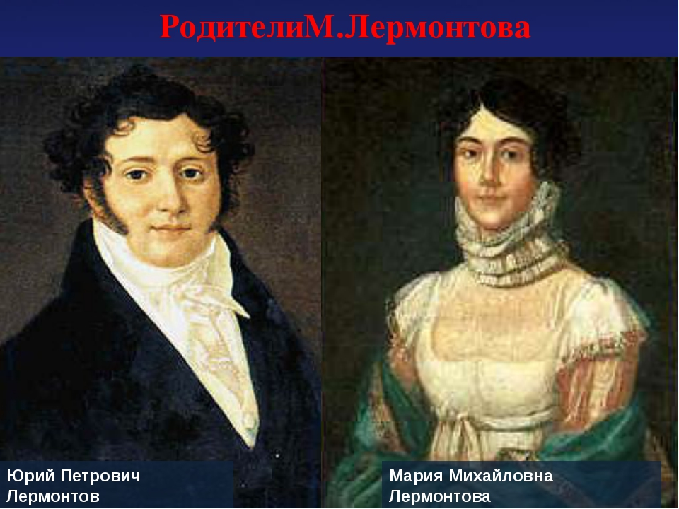 РодителиМ.Лермонтова Юрий Петрович Лермонтов Мария Михайловна Лермонтова