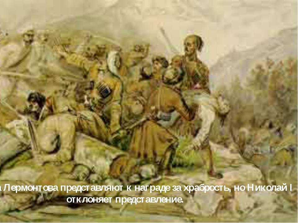 Михаила Лермонтова представляют к награде за храбрость, но Николай I отклоняе...