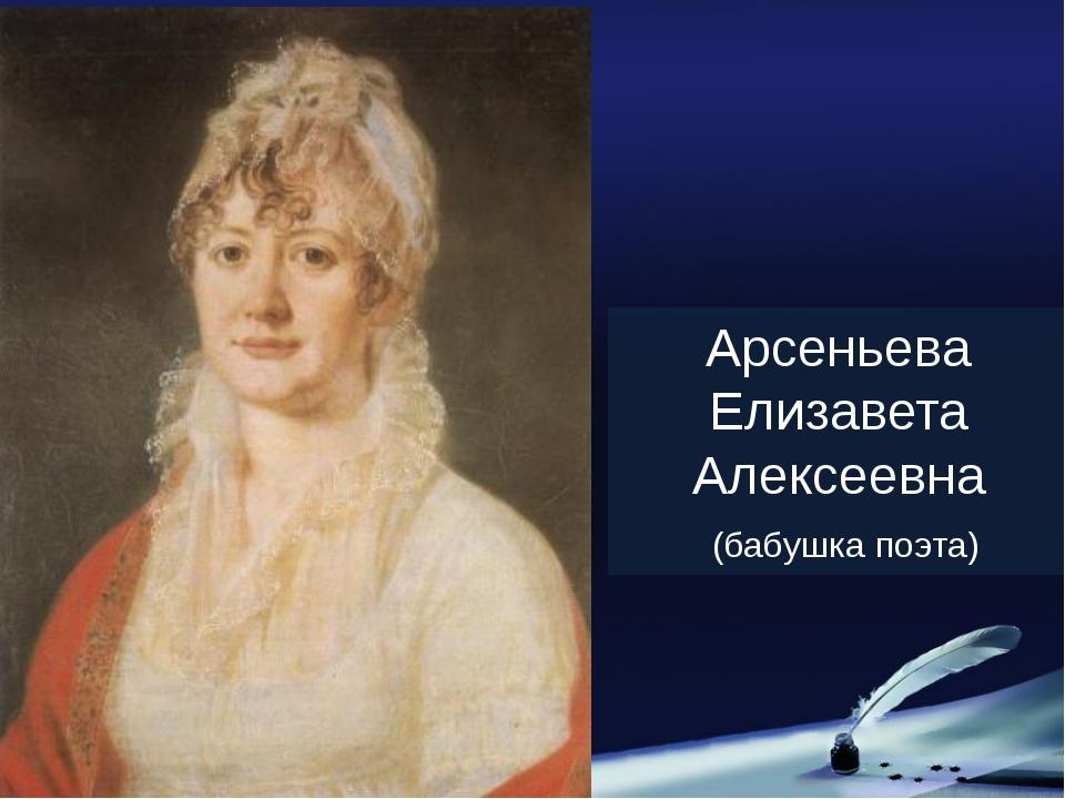 Арсеньева Елизавета Алексеевна (бабушка поэта)