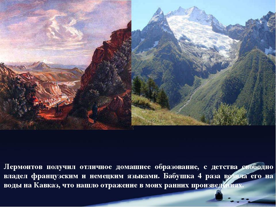 Лермонтов получил отличное домашнее образование, с детства свободно владел фр...