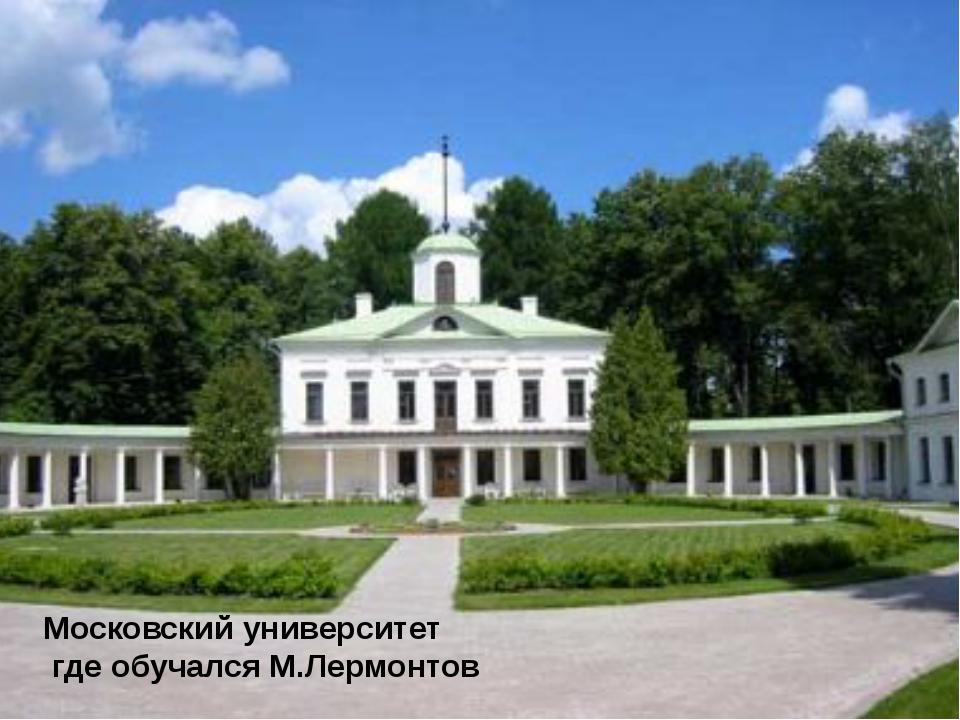 Московский университет где обучался М.Лермонтов