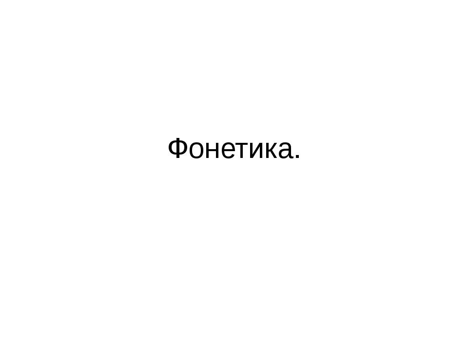 Фонетика.