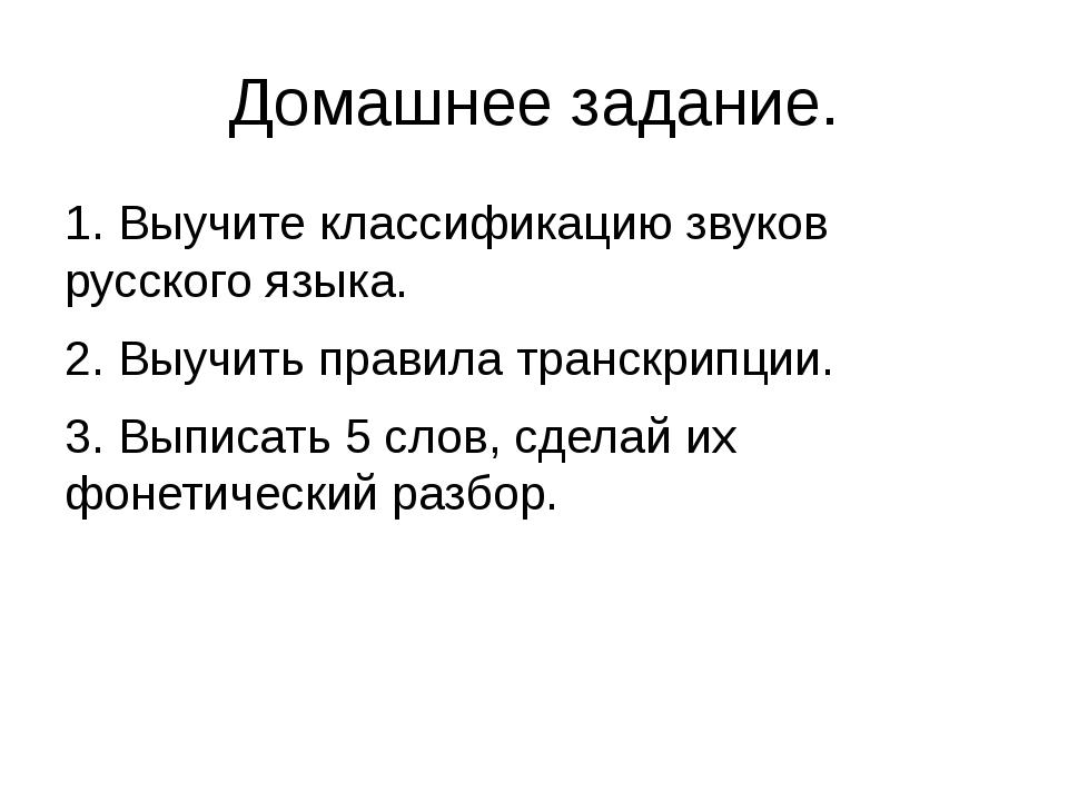 Домашнее задание. 1. Выучите классификацию звуков русского языка. 2. Выучить...