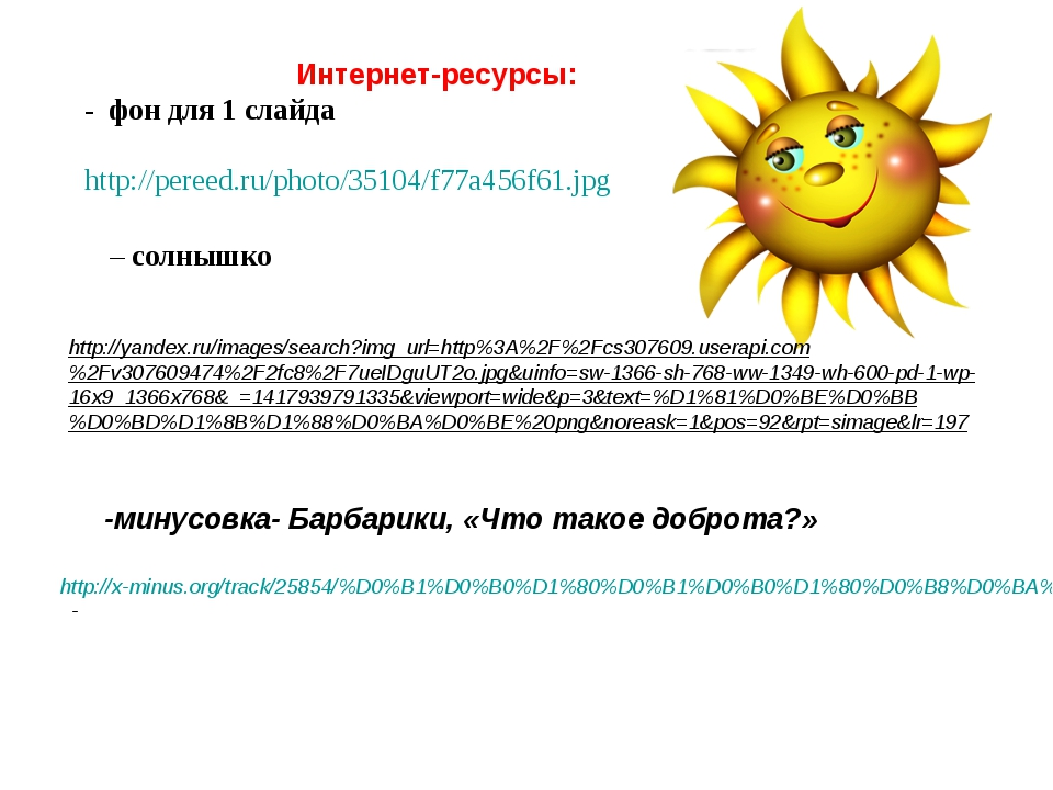 Интернет-ресурсы: - фон для 1 слайда http://pereed.ru/photo/35104/f77a456f61....