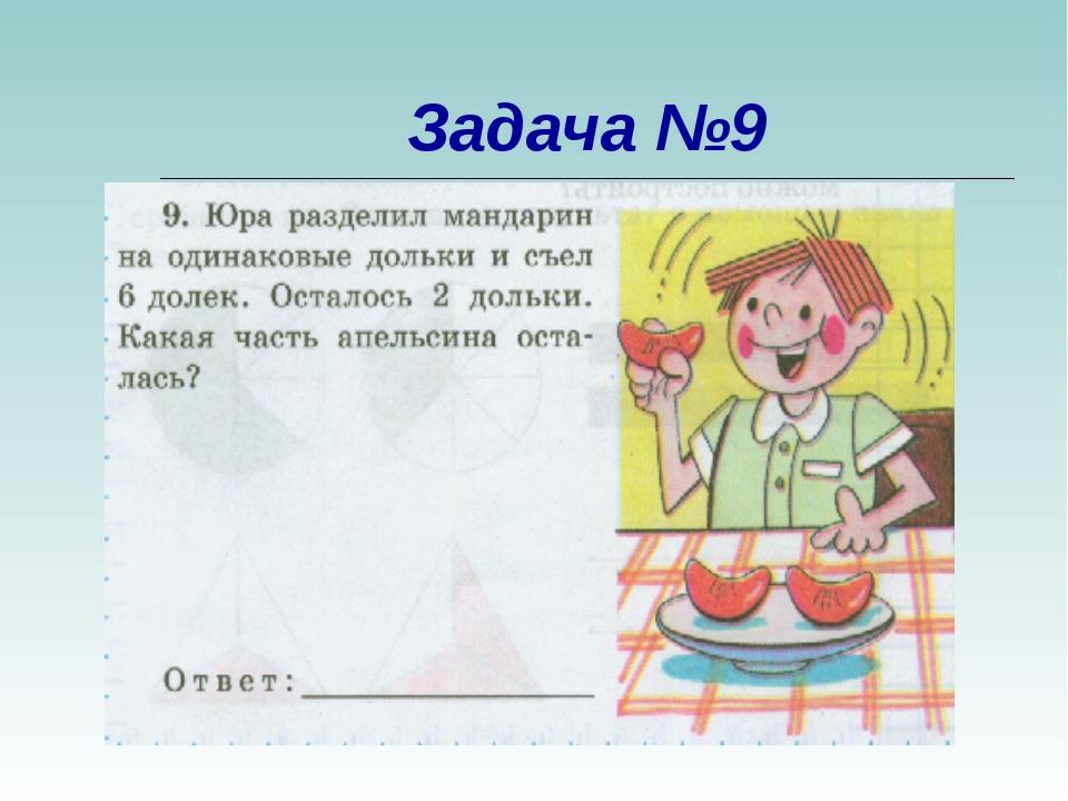 Задача №9