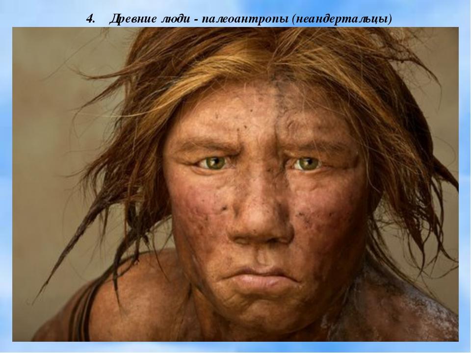 Древние люди - палеоантропы (неандертальцы)