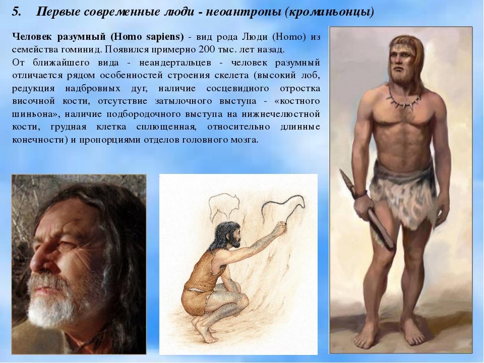 Человек разумный (Homo sapiens) - вид рода Люди (Homo) из семейства гоминид....