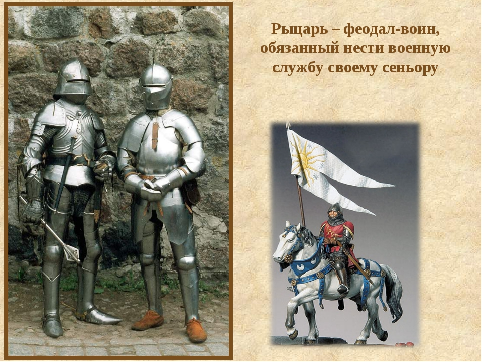 Рыцарь – феодал-воин, обязанный нести военную службу своему сеньору
