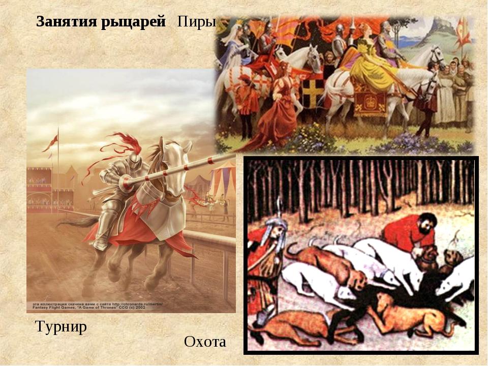 Охота Турнир Пиры Занятия рыцарей