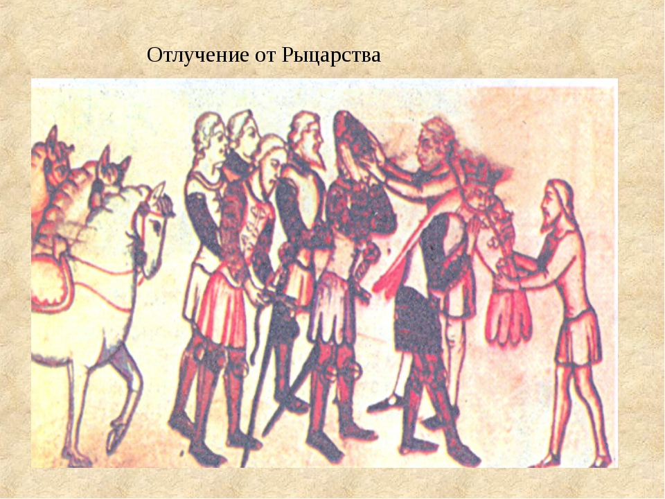 Отлучение от Рыцарства
