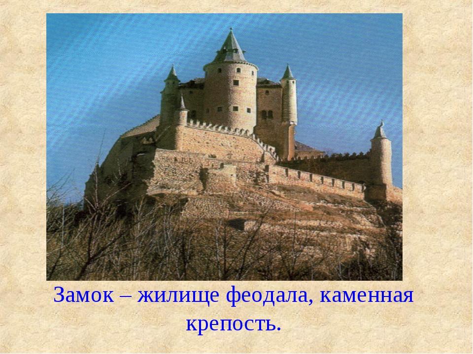 Замок – жилище феодала, каменная крепость.