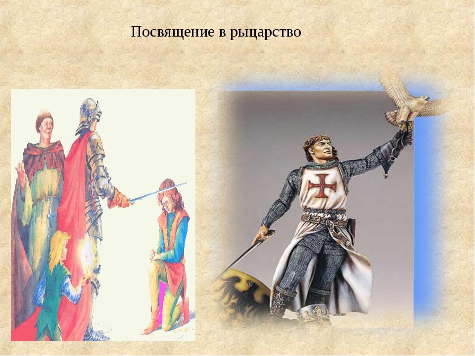 Посвящение в рыцарство