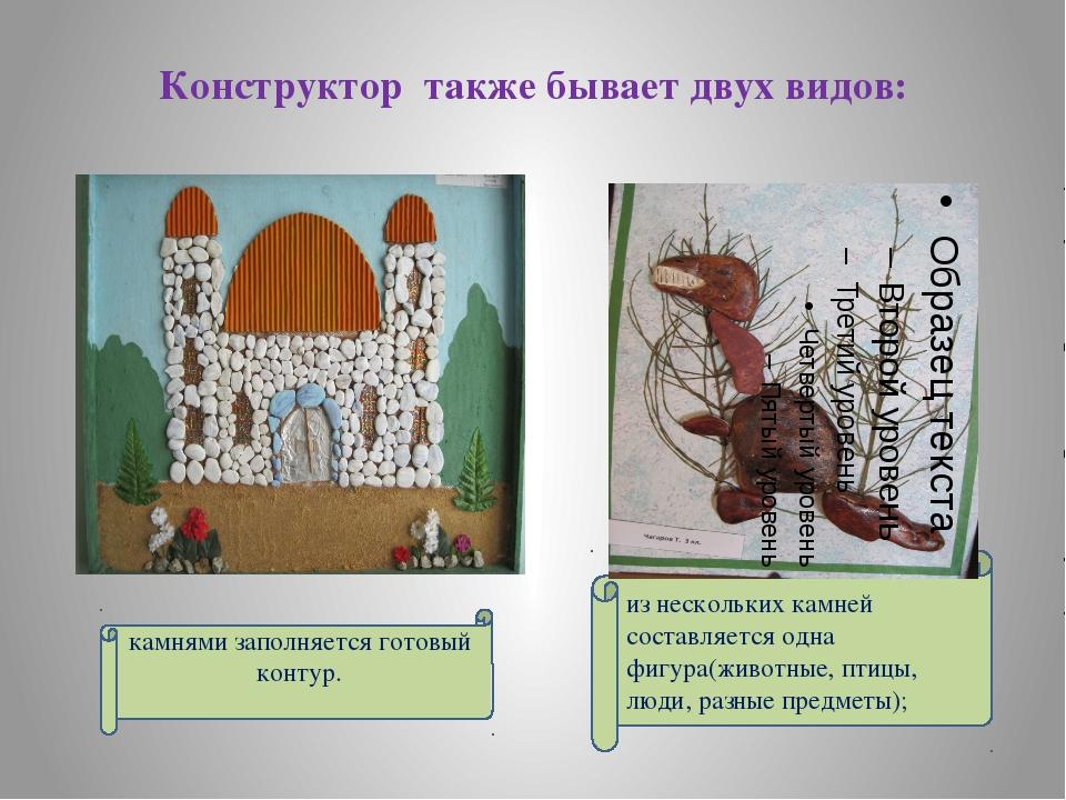 Конструктор также бывает двух видов: из нескольких камней составляется одна ф...