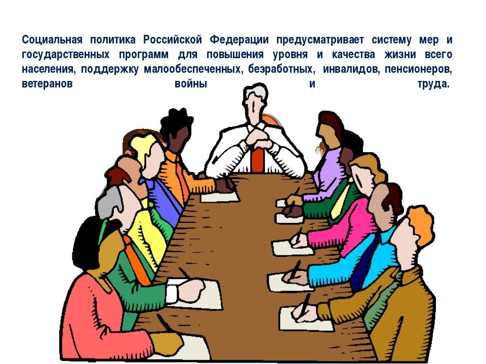 Социальная политика Российской Федерации предусматривает систему мер и госуда...