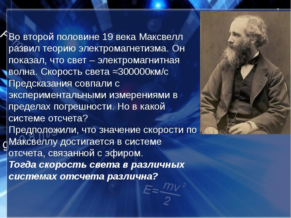 Во второй половине 19 века Максвелл развил теорию электромагнетизма. Он показ...