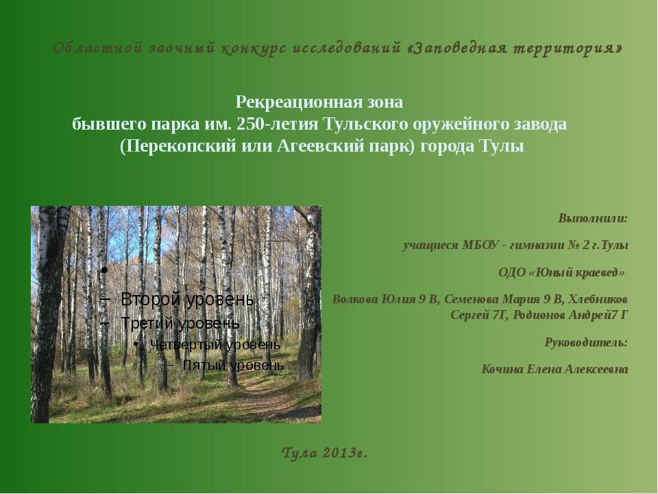 Рекреационная зона бывшего парка им. 250-летия Тульского оружейного завода (П...