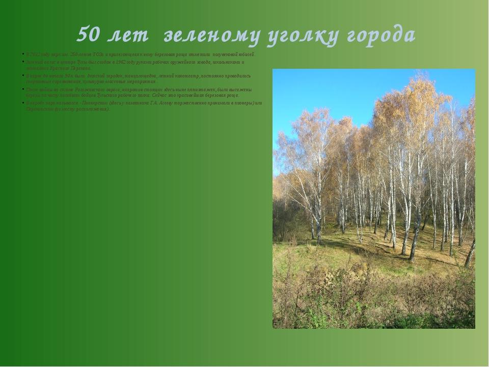 50 лет зеленому уголку города В 2012 году парк им. 250-летия ТОЗа и прилегающ...