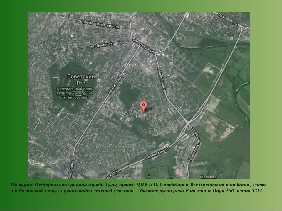 На карте Центрального района города Тулы, правее ЦПК и О, Стадиона и Всехсвят...