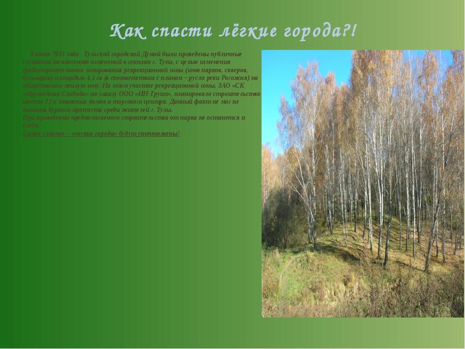 Как спасти лёгкие города?! 9 июня 2011 года Тульской городской Думой были пр...