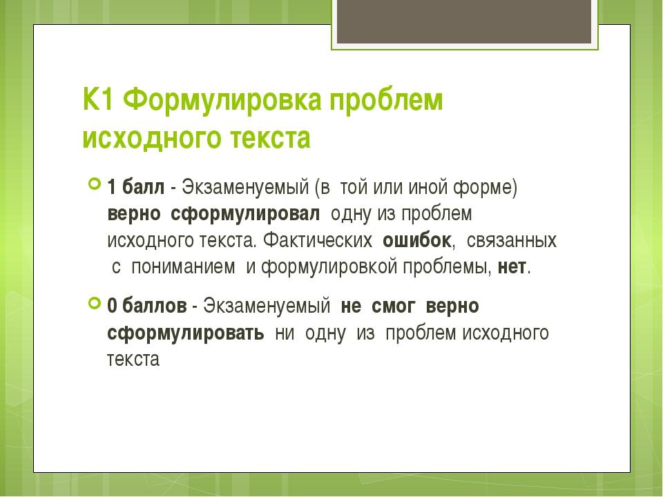 К1 Формулировка проблем исходного текста 1 балл - Экзаменуемый (в той или ино...