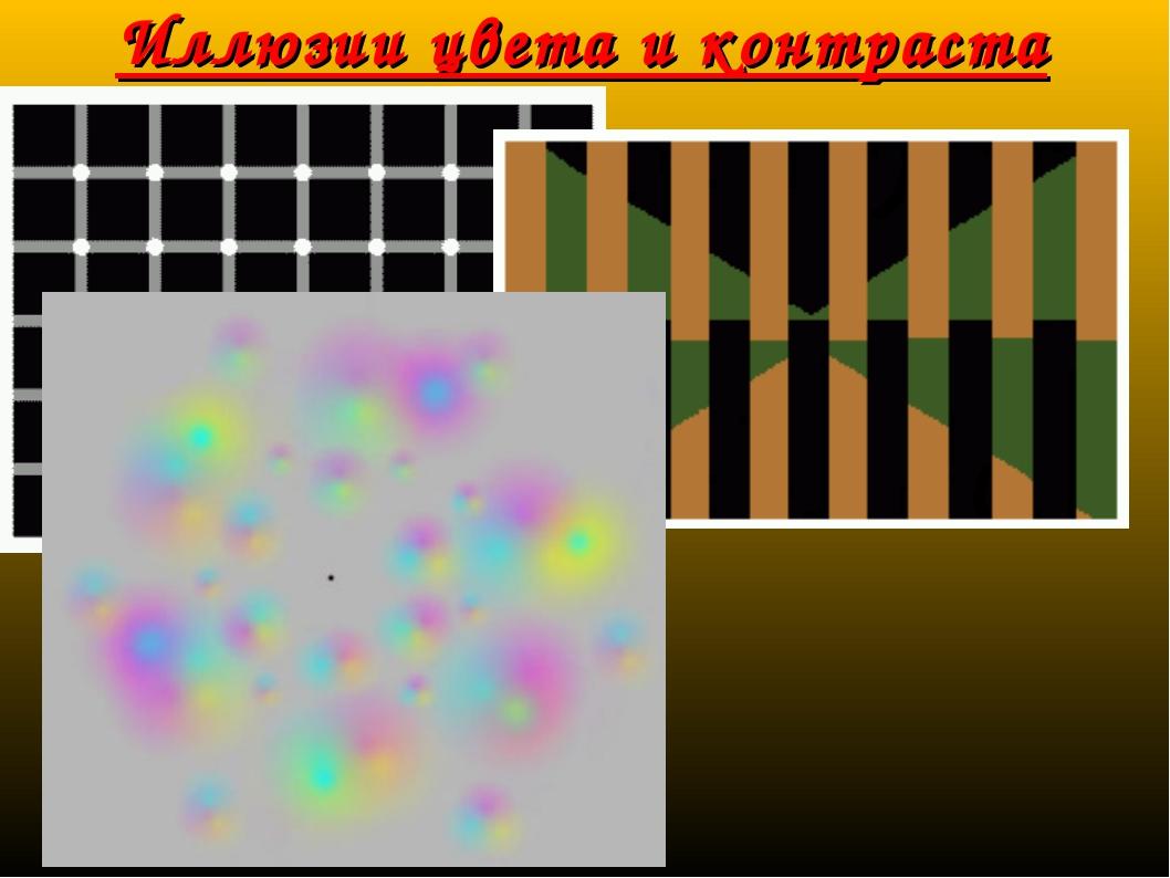 Иллюзии цвета и контраста