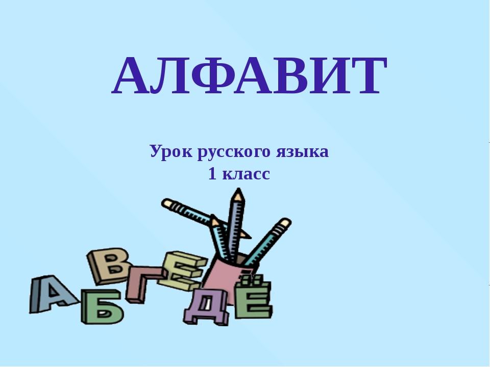 Урок русского языка 1 класс АЛФАВИТ