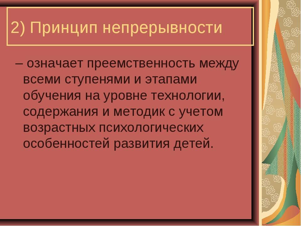 2) Принцип непрерывности – означает преемственность между всеми ступенями и э...