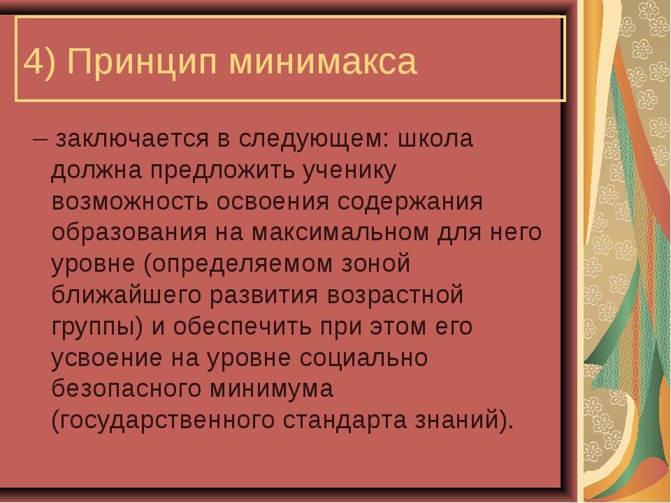 4) Принцип минимакса – заключается в следующем: школа должна предложить учени...