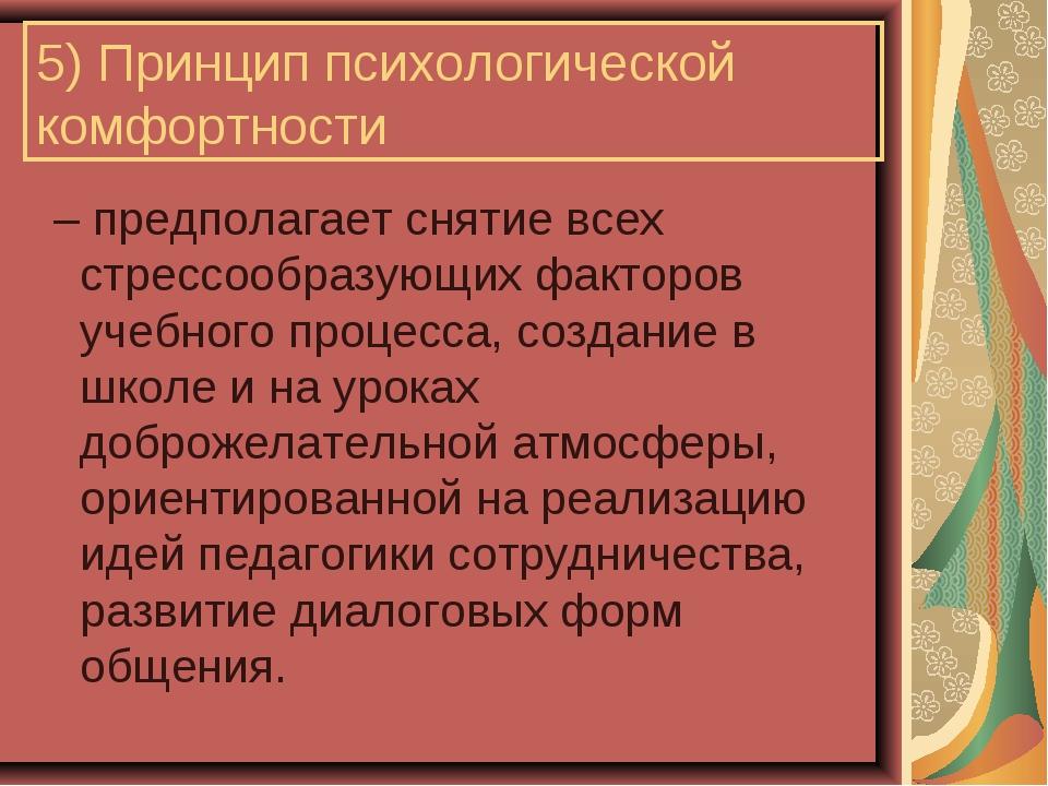 5) Принцип психологической комфортности – предполагает снятие всех стрессообр...