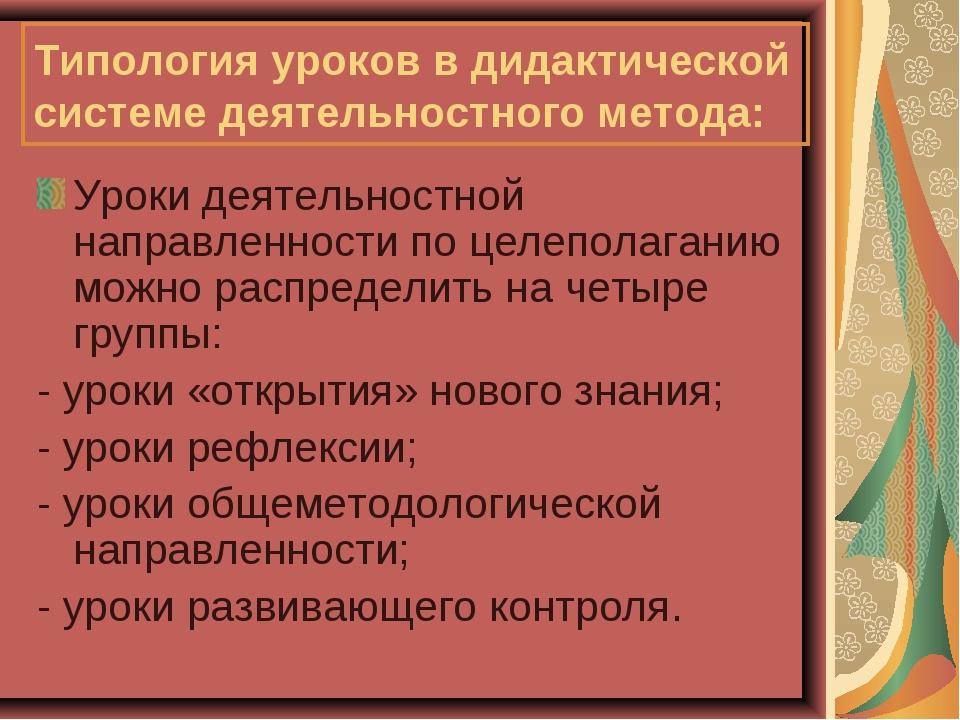 Типология уроков в дидактической системе деятельностного метода: Уроки деятел...