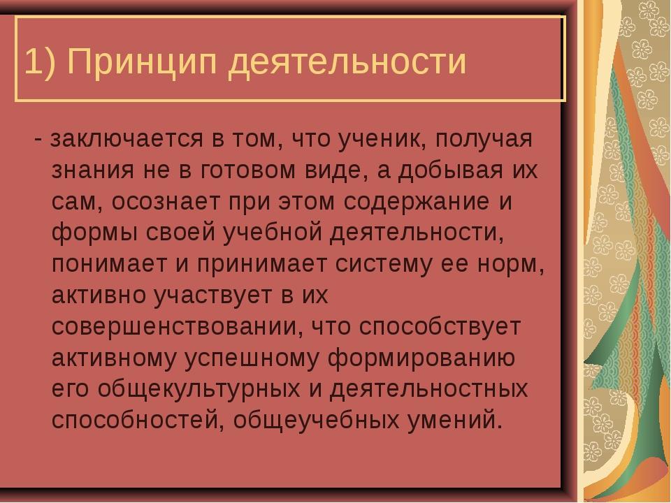 1) Принцип деятельности - заключается в том, что ученик, получая знания не в...
