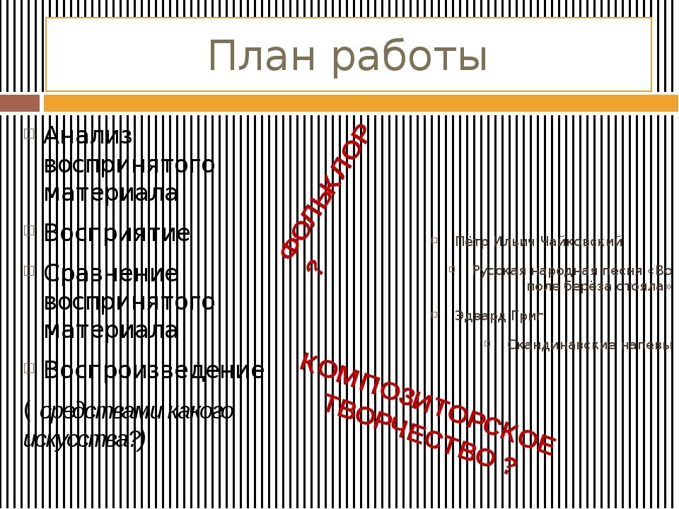 План работы Анализ воспринятого материала Восприятие Сравнение воспринятого м...