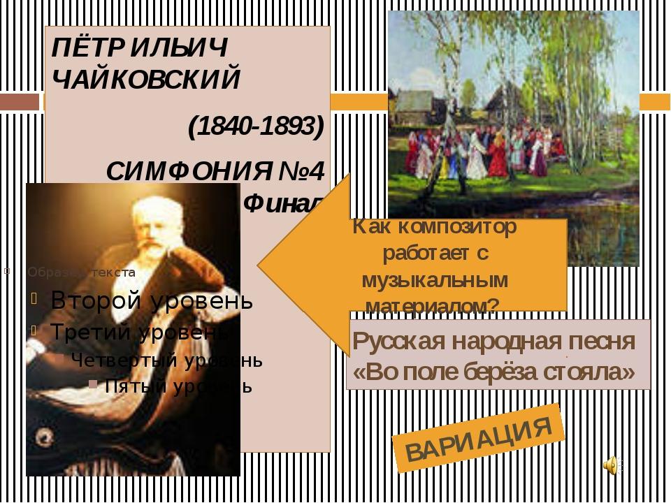 ПЁТР ИЛЬИЧ ЧАЙКОВСКИЙ (1840-1893) СИМФОНИЯ № 4 Финал Русская народная песня «...