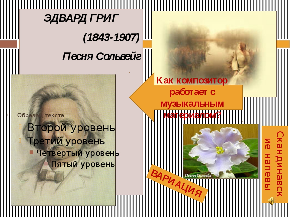ЭДВАРД ГРИГ (1843-1907) Песня Сольвейг Как композитор работает с музыкальным...