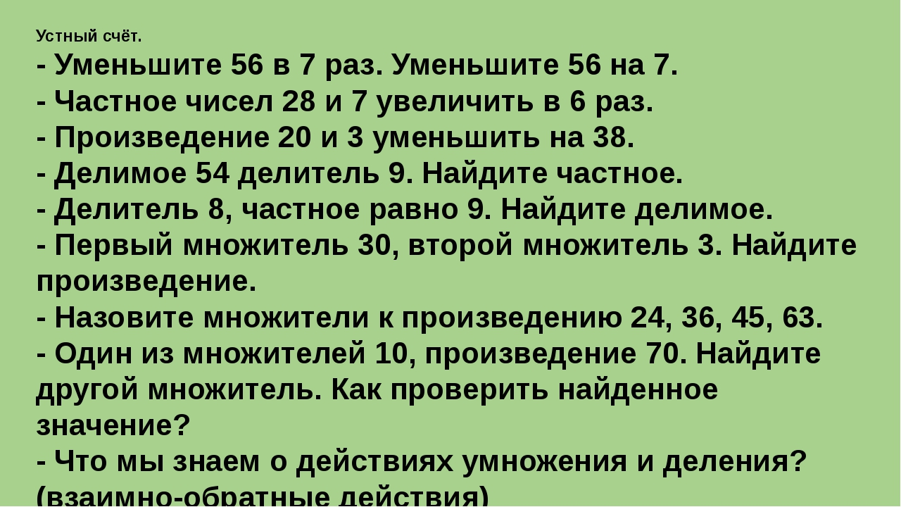 Устный счёт. - Уменьшите 56 в 7 раз. Уменьшите 56 на 7. - Частное чисел 28 и...