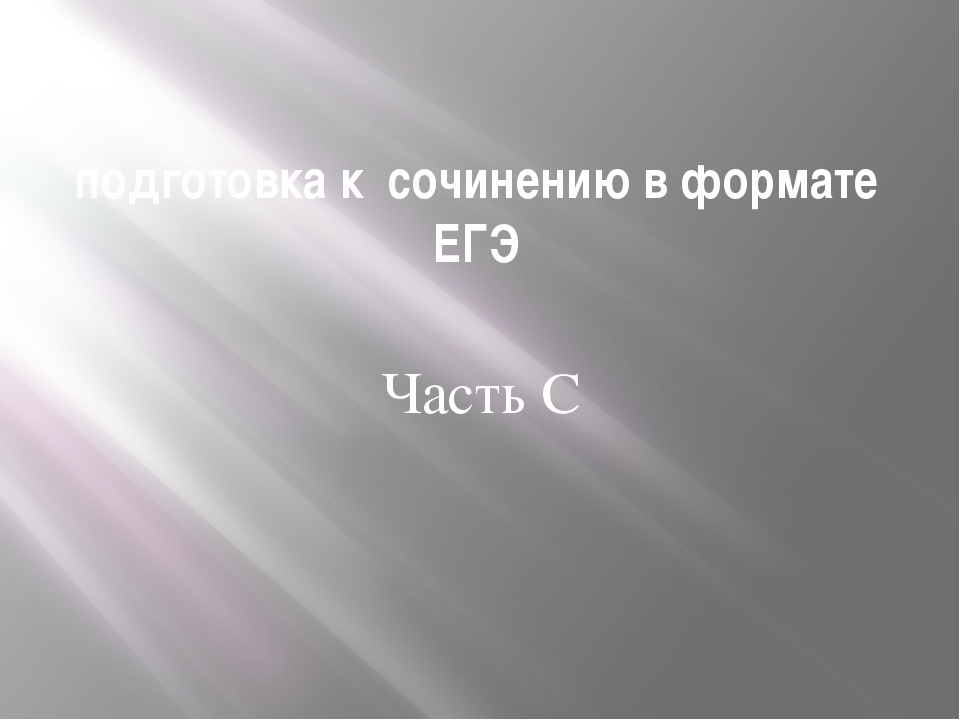 подготовка к сочинению в формате ЕГЭ Часть С