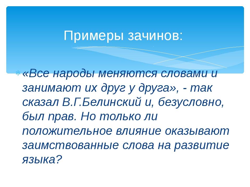«Все народы меняются словами и занимают их друг у друга», - так сказал В.Г.Бе...