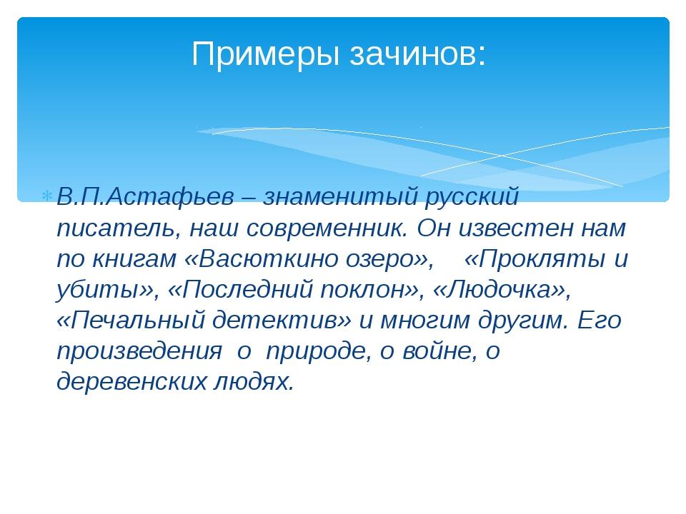 В.П.Астафьев – знаменитый русский писатель, наш современник. Он известен нам...