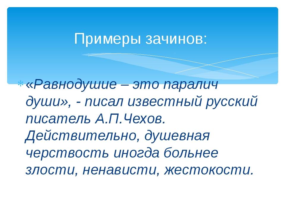 «Равнодушие – это паралич души», - писал известный русский писатель А.П.Чехов...