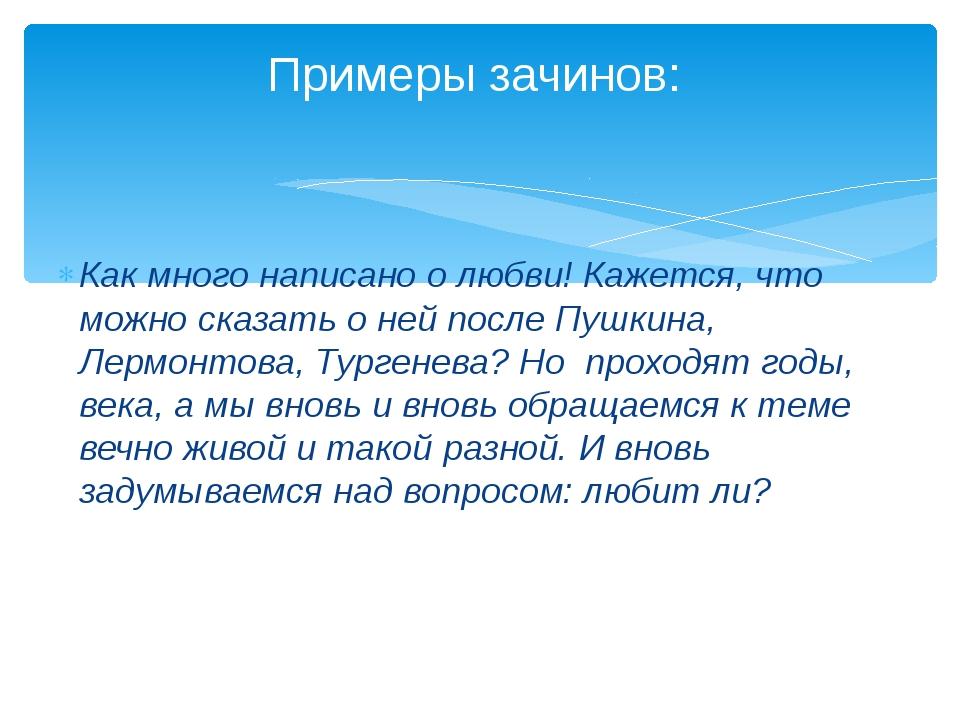 Как много написано о любви! Кажется, что можно сказать о ней после Пушкина, Л...