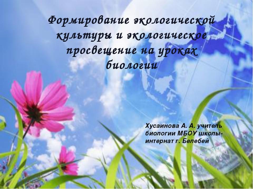 Формирование экологической культуры и экологическое просвещение на уроках био...
