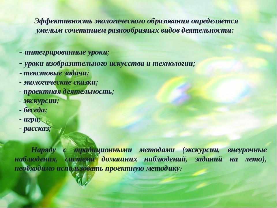 Эффективность экологического образования определяется умелым сочетанием разн...