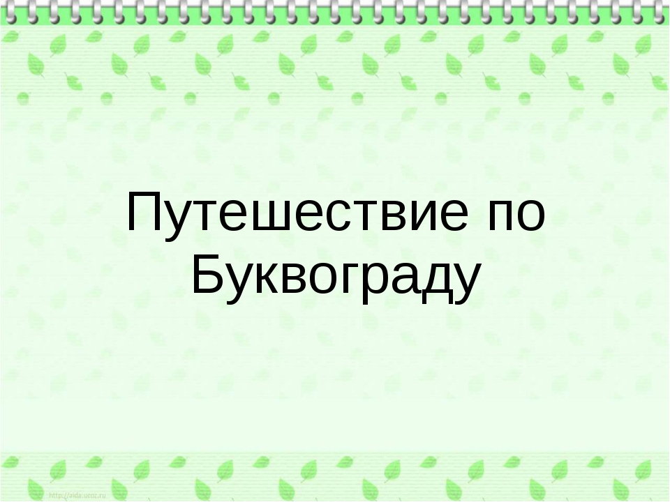 Путешествие по Буквограду