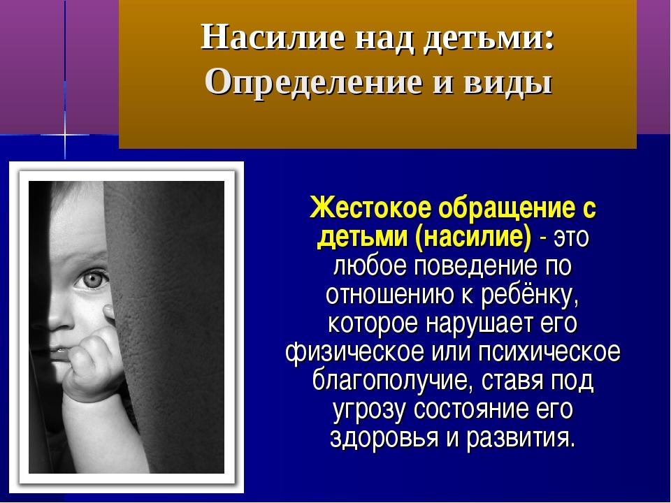 Насилие над детьми: Определение и виды Жестокое обращение с детьми (насилие)...