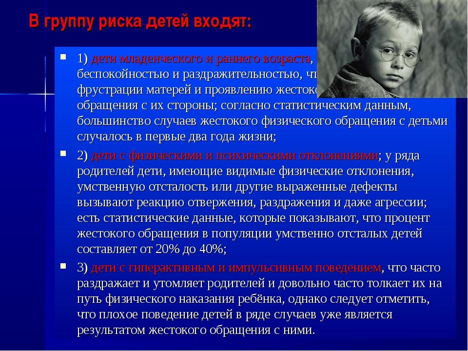 В группу риска детей входят: 1) дети младенческого и раннего возраста, отлича...