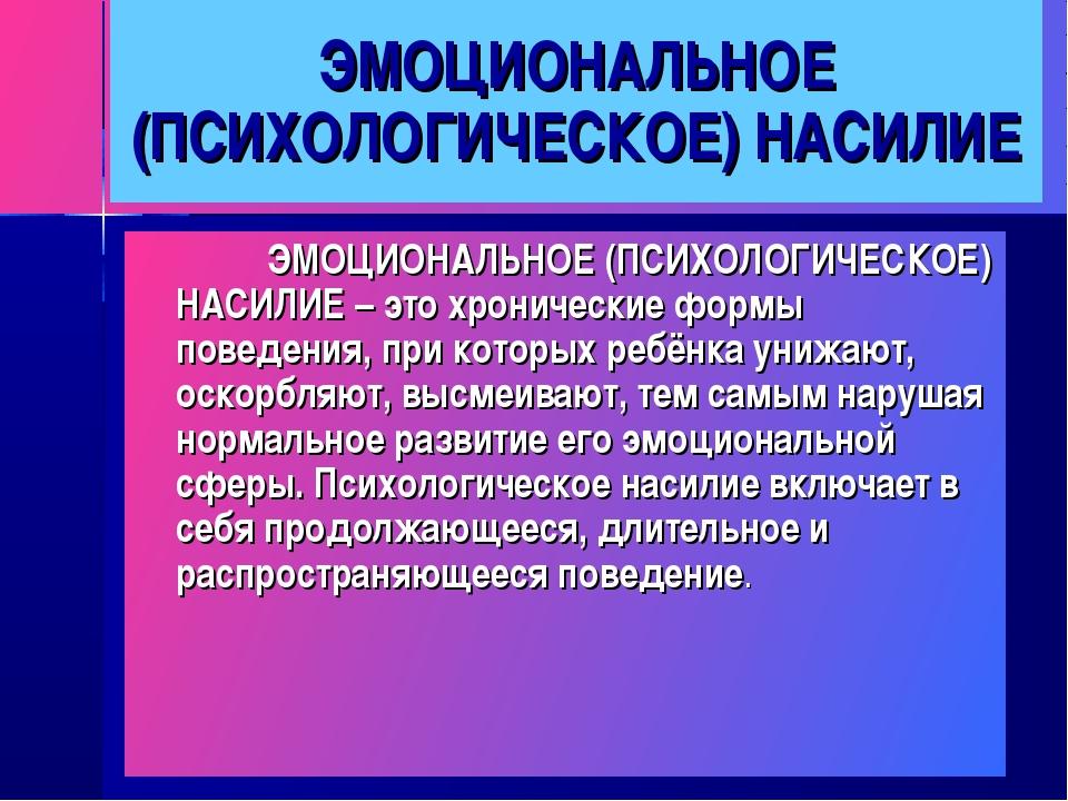 ЭМОЦИОНАЛЬНОЕ (ПСИХОЛОГИЧЕСКОЕ) НАСИЛИЕ ЭМОЦИОНАЛЬНОЕ (ПСИХОЛОГИЧЕСКОЕ) НАСИЛ...